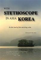 stethoscopekorea1
